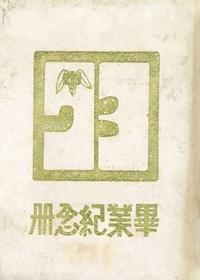 國立新竹高級中學. [第23屆]畢業紀念冊