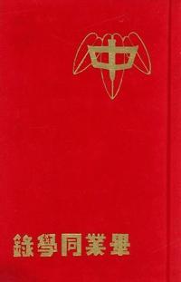 國立新竹高級中學. [第22屆]畢業紀念冊