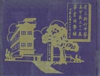 國立新竹高級中學. [第21屆]畢業紀念冊