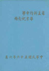 國立新竹高級中學. [第20屆]畢業紀念冊