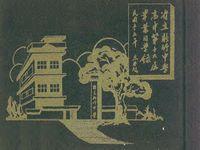 國立新竹高級中學. [第19屆]畢業紀念冊