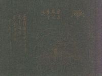 國立新竹高級中學. [第12屆]畢業紀念冊