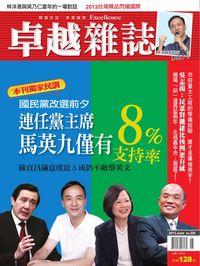 卓越雜誌 [第326期]:連任黨主席 馬英九僅有8%支持率