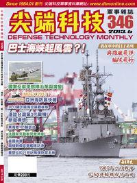 尖端科技軍事雜誌 [第346期]:巴士海峽起風雲?!