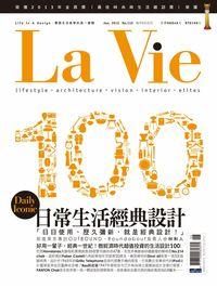 La Vie [第110期]:日常生活的經典設計100+
