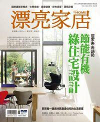 漂亮家居 [第148期] A本:居家未來趨勢!節能有機綠住宅設計