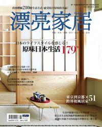 漂亮家居 [第148期] B本:原味日本生活179+