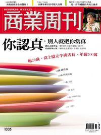 商業周刊 2013/06/24 [第1335期]:你認真,別人就把你當真