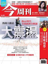 今周刊 2013/06/24 [第861期]:大震盪 後QE時代 全球經濟全解讀