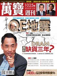 萬寶週刊 2013/06/24 [第1025期]:QE地震