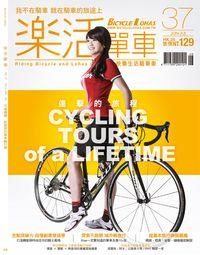樂活單車BICYCLE LOHAS [第37期]:進擊的旅程