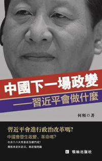 中國下一場政變:習近平會做什麼