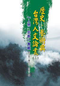歷史、藝術與臺灣人文論叢. [二]:「人物、宗教」專輯
