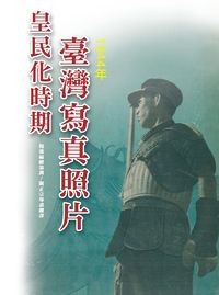 皇民化時期臺灣寫真照片(1944年)