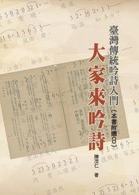 臺灣傳統吟詩入門 [有聲書]:大家來吟詩