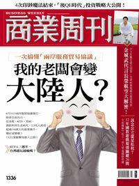 商業周刊 2013/07/01 [第1336期]:我的老闆會變大陸人?