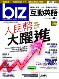 biz互動英語 [第115期] [有聲書]:人民幣大躍進