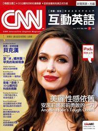 CNN互動英語 [第154期] [有聲書]:美麗性感依舊 安潔莉娜裘莉勇敢的一刀