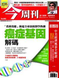 今周刊 2013/07/01 [第862期]:癌症基因解碼 「裘莉效應」掀起全球預防醫學熱潮