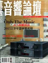 音響論壇 [第298期]:Only the music dCS原廠採訪 : 2013上半年器材龍虎榜