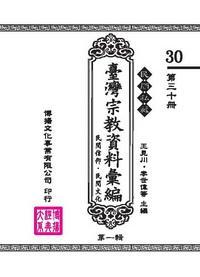 臺灣宗教資料彙編:民間信仰.民間文化. [第一輯]. (30)