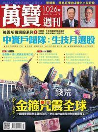 萬寶週刊 2013/07/01 [第1026期]:錢荒 金箍咒震全球