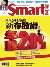 Smart智富月刊 [第179期]:未來5年好用的新存股術 年賺20%