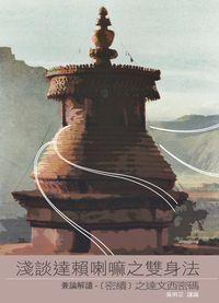 淺談達賴喇嘛之雙身法:兼論解讀「密續」之達文西密碼