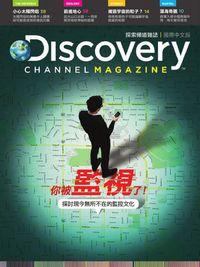 Discovery探索頻道雜誌 [第6期] [國際中文版] :你被監視了!探索現今無所不在的監控文化