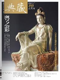 典藏古美術 [第250期]:粵之彩