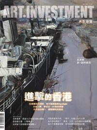 典藏投資 [第69期]:進擊的香港