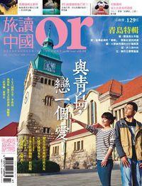 Or旅讀中國 [第17期]:與青島,戀一個愛