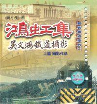 鴻虹集:吳文鴻鐵道作業簿