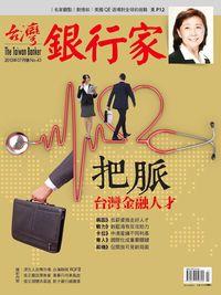 台灣銀行家 [第43期]:把脈 台灣金融人才