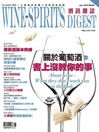 酒訊雜誌 [第84期]:關於葡萄酒-書上沒教你的事