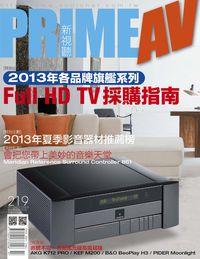 Prime AV新視聽 [第219期]:Full HD TV採購指南