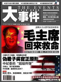 大事件 [總第22期]:毛主席回來救命