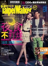 Taipei Walker [第195期]:夜食不打烊