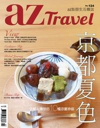 AZ旅遊生活 [第124期]:京都夏色 京都人傳授的10種涼夏妙招
