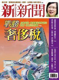 新新聞 2013/07/04 [第1374期]:戰勝奢侈稅
