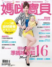 媽咪寶貝 [第157期]:得知懷孕後 準媽咪必知16重點