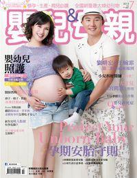 嬰兒與母親 [第441期]:孕期安胎守則