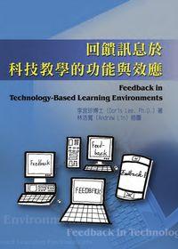回饋訊息於科技教學的功能與效應