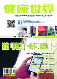 健康世界 [第451期]:搶救「惡視力」,絕不「低頭」!