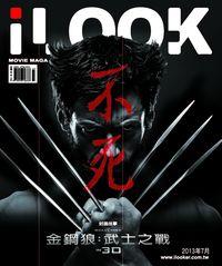 iLOOK 電影雜誌 [2013年07月]:金鋼狼:武士之戰