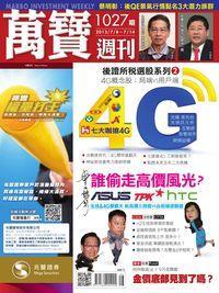 萬寶週刊 2013/07/08 [第1027期]:七大咖搶4G