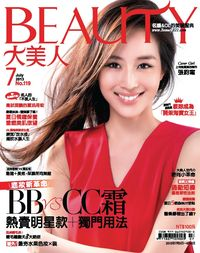 Beauty大美人 [第119期]:底妝新革命 BB vs CC霜 熱賣明星款 獨門用法