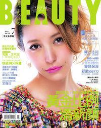 Beauty美人誌 [第152期]:黃金比例清新顏