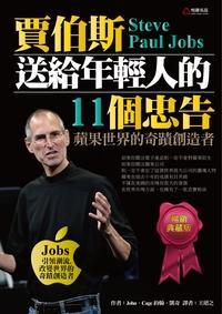 賈伯斯送給年輕人的11個忠告:蘋果世界的奇蹟創造者