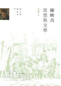 陳映真:思想與文學. 下